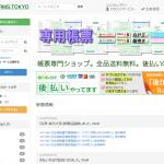 安値日本一を目指す帳票専門ショップ FORMS.TOKYO095030